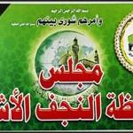 مجلس محافظة النجف الأشرف يقرر تعويض أصحاب الأراضي في منطقة مظلوم