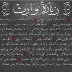 إنجاز أول ترجمة لروح كلمات زيارة الإمام الحُسين(ع) المعروفة بزيارة وارث