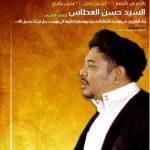 حوار مع إمام الشيعة في ماليزيا