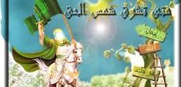 ملامح آخر الزمان ودولة الإمام (عليه السلام)