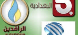 مصر توقف بث ثلاث قنوات تلفزيونية موجهة للعراق
