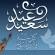 الثلاثاء أول أيام عيد الفطر المبارك