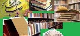 الكتب المهدوية في المطبوعات النجفية خلال قرن واحد من 1327هــ  إلى 1426هــ