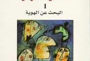 الشخصية العراقية .. عرض لكتاب الباحث العراقي د. إبراهيم الحيدري