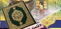 المصارف الإسلامية.. نجاحات تتألق في سماء الاقتصاد العالمي