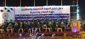 جامعة الكوفة تحتفل بتخرج الدورة الخامسة والعشرين
