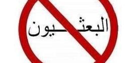 إعدام بعثيين في اليمن على أيدي الحوثيين بينهم وكيل أعمال صدام