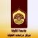 مركز دراسات الكوفة يصدر كتاباً خاصاً عن علماء جامعة الكوفة من هم برتبة الأستاذية