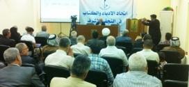 اتحاد الأدباء في النجف يحتفي بالعلامة الشاعر الراحل عبد المهدي مطر ضمن برنامجه الثقافي