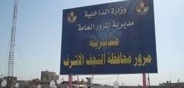 """""""مرور النجف"""" تنفذ حملة مرورية لرصد المخالفات في المحافظة من خلال تعاون المواطنين"""