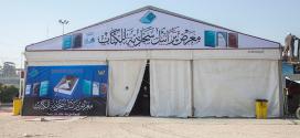 العتبة الحسينية تعرض كنوز الإمام السجّاد (ع) في افتتاح التراتيل السجادية للكتاب الأول