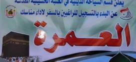 العتبة الحسينية المقدسة تعلن عن فتح باب التسجيل لأداء مناسك العمرة