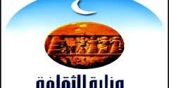 الثقافة تفتتح معرض الكتاب في بغداد