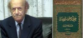 وفاة الأديب اللبناني الكبير جورج جرداق عاشق الإمام علي(ع)