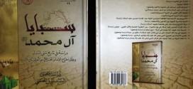 كتابٌ يكشفُ عن عدد بنات الإمام عليٍّ اللواتي تمَّ سبيُهُن بعد واقعة الطف و تداعياتِ ذلكَ السّبيِ
