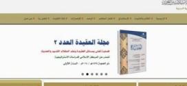 المركز الإسلامي للدراسات الاستراتيجية في العتبة العباسية المقدسة يطلق موقعة الإلكتروني على الشبكة العنكبوتية