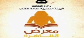 سحب كتب القرضاوي من معرض القاهرة الدولي للكتاب