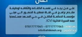 مؤسسة الحكمة للثقافة الإسلامية تعلن عن حاجتها لمقدمي برامج تلفزيونية