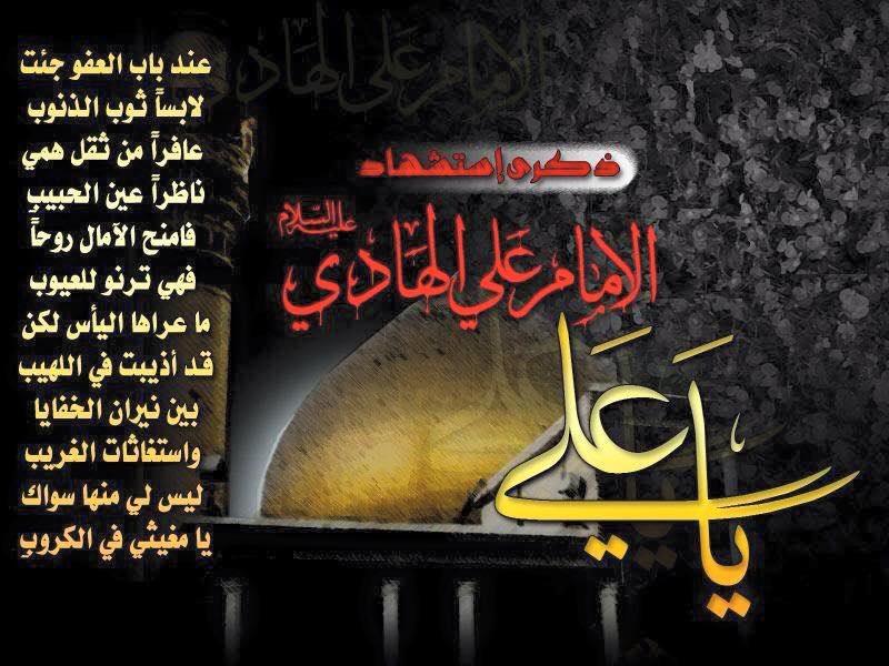 ذكرى شهادة الامام علي الهادي عليه السلام